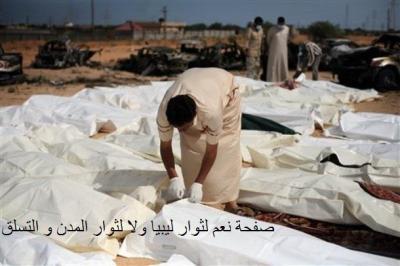 sirte+genocidio+de+la+OTAN+4.JPG